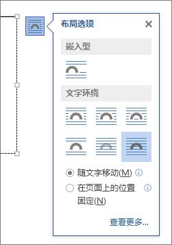 文本框布局选项