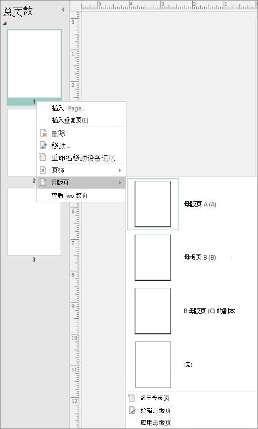 """屏幕截图显示为母版页选择的快捷菜单选项, 其中 """"母版页"""" 选项可用。"""
