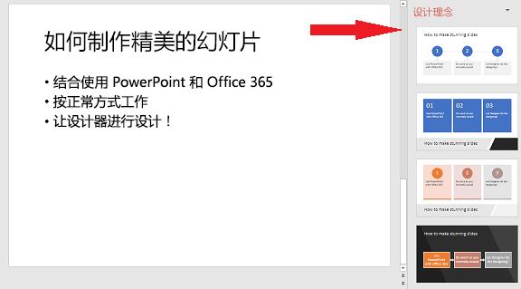 PowerPoint 设计器可转变为图形的基本幻灯片的示例