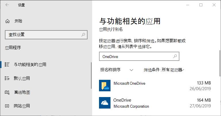 Windows 应用设置中的 OneDrive