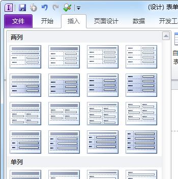 设置 InfoPath 2010 表单布局