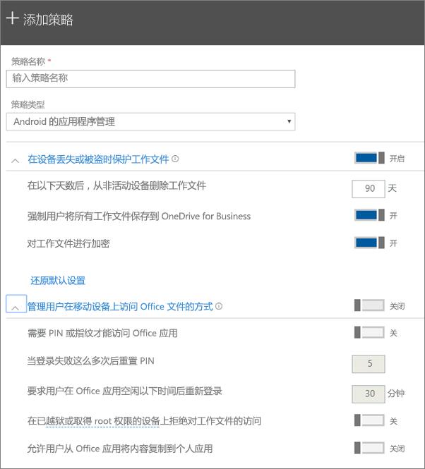 """显示已选中""""Android 的应用程序管理""""的""""创建策略""""屏幕截图"""