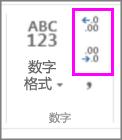 设置数字格式时增加或减少小数位数