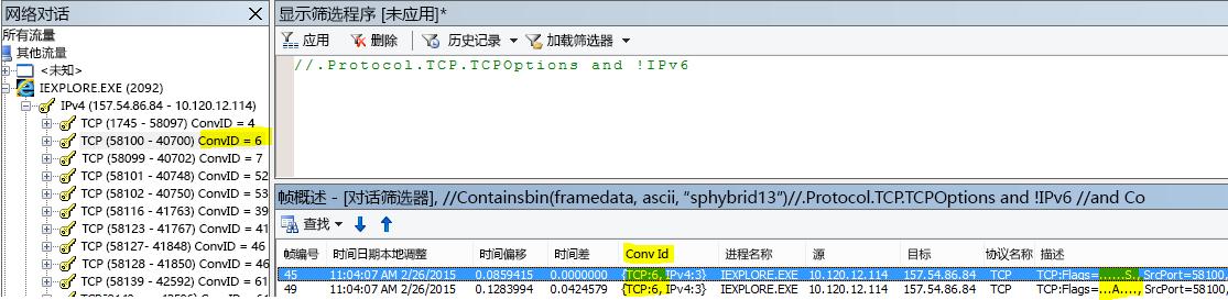 """按对话进行筛选。 右键单击 SYN 框架,并单击""""查找对话""""、TCP。"""