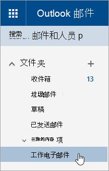 光标悬停在 Outlook.com 中的导航窗格中的文件夹的屏幕截图。