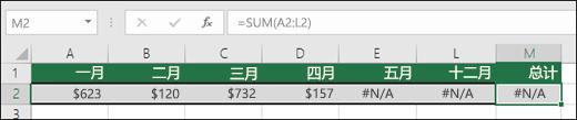 #N/A 输入单元格,妨碍 SUM 公式正确计算的示例。