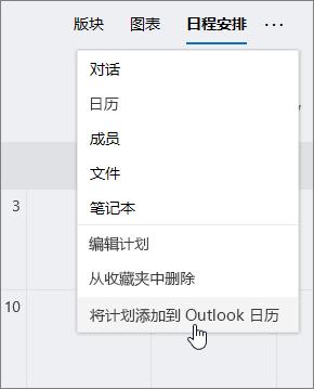"""选中的 """"将计划添加到 Outlook 日历"""" 的 """"Planner"""" 菜单的屏幕截图。"""