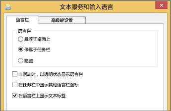 Office 2016 Windows 8 文本服务和输入语言