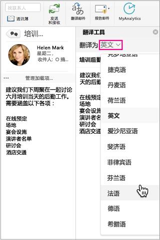 使用下拉列表选择要将邮件翻译成的语言