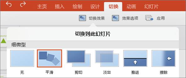 """显示 PowerPoint 2016 for iPad 中""""切换""""菜单内的""""平滑切换"""""""
