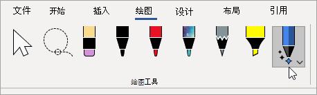 选择墨迹编辑器工具