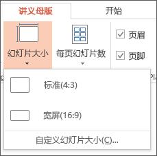 """""""幻灯片大小""""菜单"""