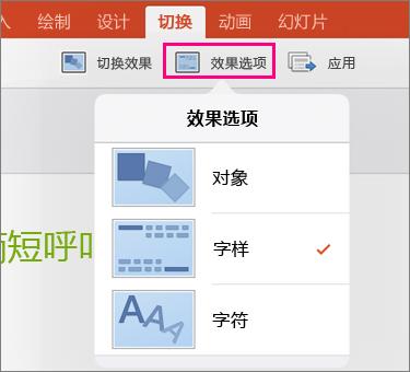 """显示 PowerPoint 2016 for iPad 中""""平滑切换""""的""""效果选项"""""""