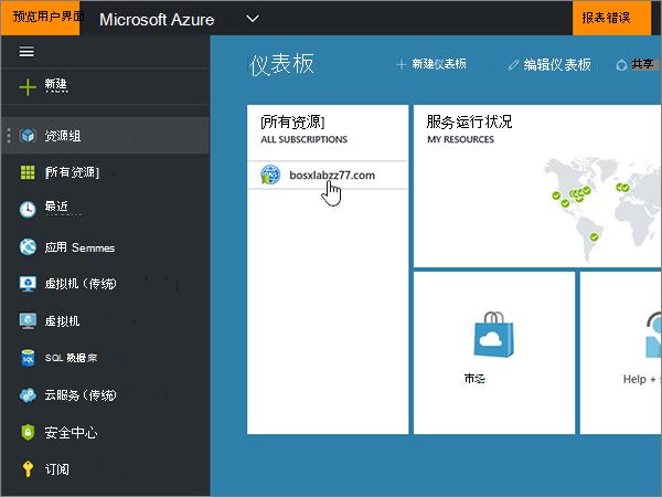 Azure-最佳实践-配置-1-2