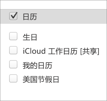 Outlook 2016 for Mac 中的 iCloud 日历