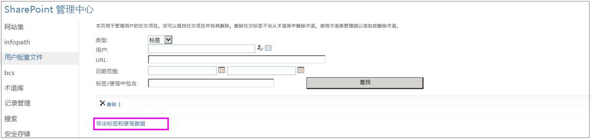 突出显示了导出链接的屏幕截图