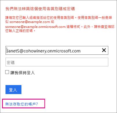 """屏幕截图显示用于重置密码的""""无法访问您的帐户""""链接。"""