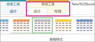 """""""表格工具设计""""选项卡中的""""表格样式""""组"""