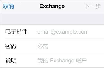 Exchange 登录