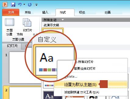 """右键单击""""自定义""""标题下显示的新主题,然后选择""""设置为默认主题""""。"""