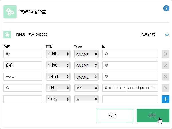 TransIP-BP-Configure-2-2