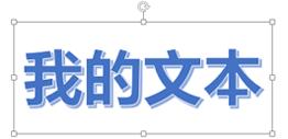 艺术字与带有四个方向标的箭头