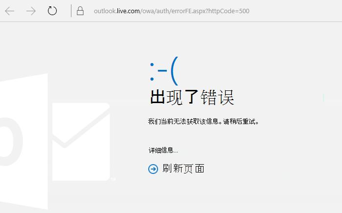 Outlook.com 发生错误,错误代码 500