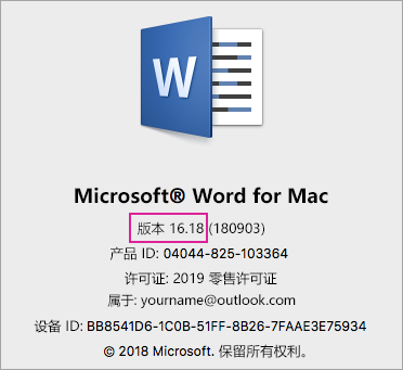 2019 - 关于 Word
