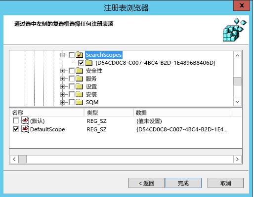 IE11 GPMC DefaultScope 名称