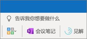向 Outlook 会议添加会议笔记