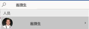 告诉我搜索以查找目录中的同事正在使用的框