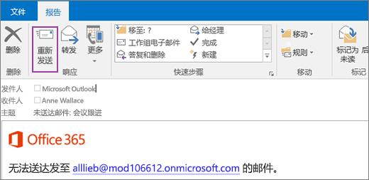 """屏幕截图显示退回邮件的""""报告""""选项卡,其中有""""重新发送""""选项和位于电子邮件正文中显示无法送达的文本。"""