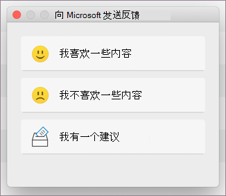 MacOS 的反馈对话框