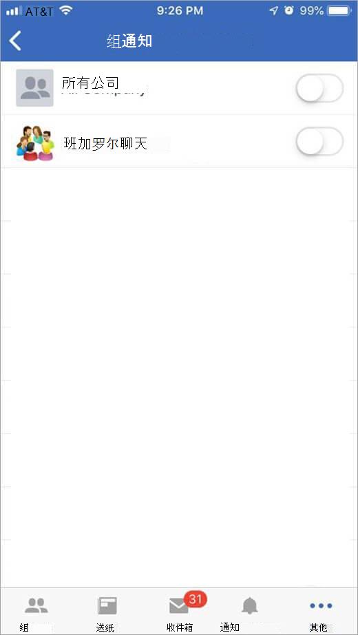 用于选择要从中接收通知的组的 iOS Yammer 页面