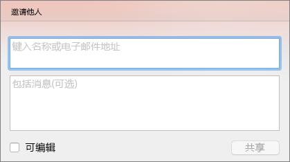 "PPT for Mac 中的""共享邀请"""