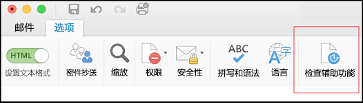 Outlook 中用于打开辅助功能检查器的 UI 的屏幕截图