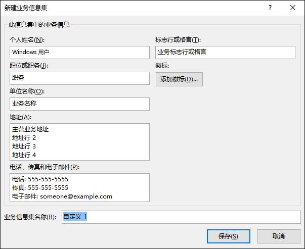 """显示""""创建新业务信息集""""对话框的屏幕截图。"""