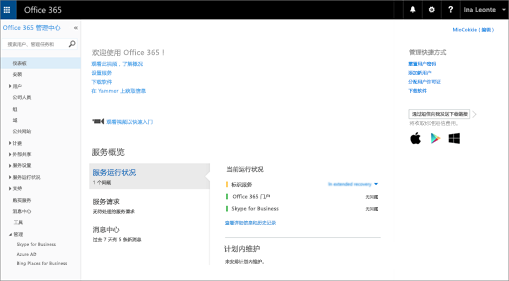 当你有 Skype for Business Online 计划时 Office 365 管理中心的外观的示例。