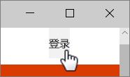 员工快速入门:OfficeCom 登录
