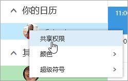 """你的日历的上下文菜单的屏幕截图,且已选择""""共享权限""""。"""