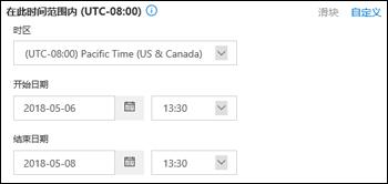 Office 365 安全与合规中心的新邮件跟踪中的自定义时间范围