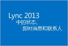 """""""Lync 2013 中的状态、即时消息和联系人""""课程缩略图"""
