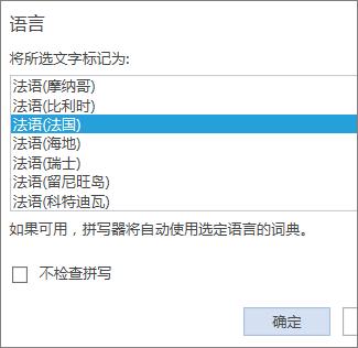 "Word Online 中""设置校对语言""列表的图像。"