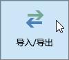"Outlook 2016 中的""导入/导出""按钮的屏幕截图"