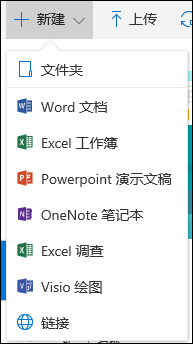 在 Office 365 中的文档库中创建新文件