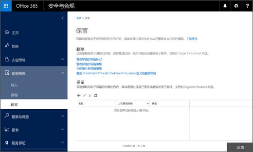 Office 365 安全与合规中心的保留页