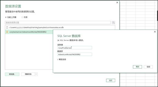 Excel Power BI 数据源设置的增强功能