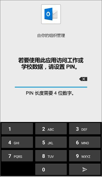 在 Android 中为 Outlook 应用设置 PIN