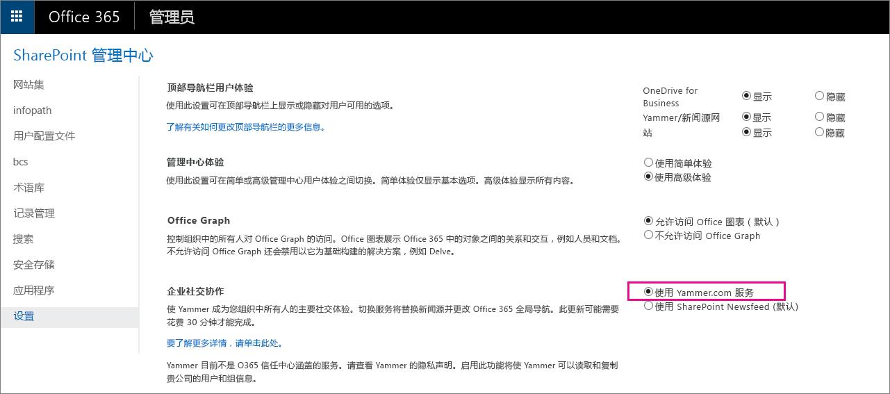 显示用户 Yammer.com 服务设置的 SharePoint 管理中心