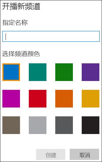 "Office 365 视频""创建频道"""